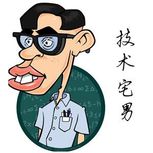张馨予/类型三:技术宅男...